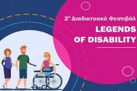 «Legends of Disability»: Διαδικτυακό Φεστιβάλ για ενδυνάμωση αναπήρων